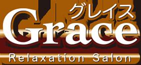 Grace(グレイス)|大阪 堺市 リラクゼーション・マッサージ・サロン